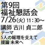 懇話会アイキャッチ0726