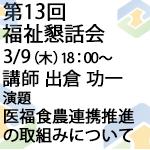 懇話会アイキャッチ0309