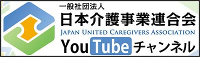 日介連YOUTUBEチャンネル